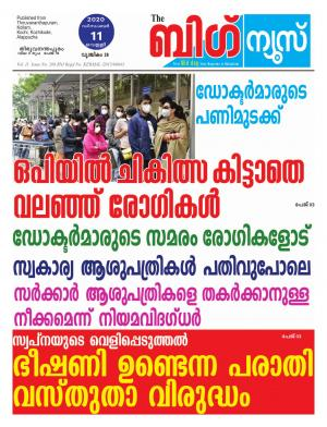Kalakaumudi Big news -Kollam