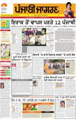 Ludhiana  : Punjabi jagran News : 22nd June 2014 - Read on ipad, iphone, smart phone and tablets.