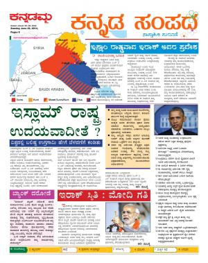 Kannada Sampada - Read on ipad, iphone, smart phone and tablets.