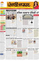 Jalandhar Dehat : Punjabi jagran News : 23rd June 2014 - Read on ipad, iphone, smart phone and tablets.