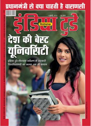 India Today Hindi-2nd July 2014 - Read on ipad, iphone, smart phone and tablets.