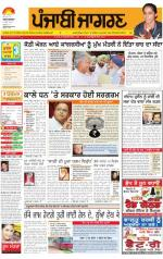 Jalandhar Dehat  : Punjabi jagran News : 24th June 2014 - Read on ipad, iphone, smart phone and tablets.