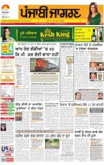 Jalandhar Dehat  : Punjabi jagran News : 25th June 2014 - Read on ipad, iphone, smart phone and tablets.
