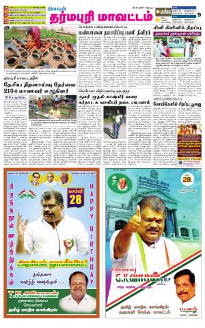 Dharmapuri-Salem Supplement