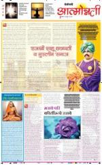 26th Jun Attmonnati - Read on ipad, iphone, smart phone and tablets.