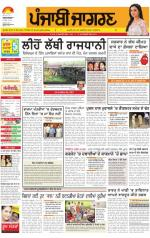 Ludhiana : Punjabi jagran News : 26th June 2014 - Read on ipad, iphone, smart phone and tablets.