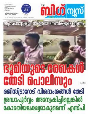 Kalakaumudi Big news- Alappuzha