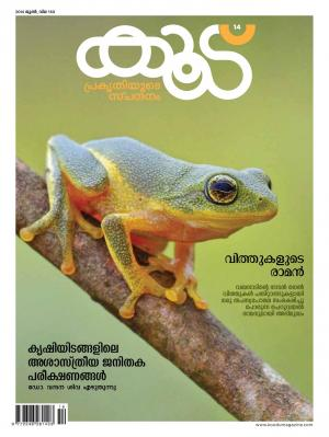 Issue 14, June 2014