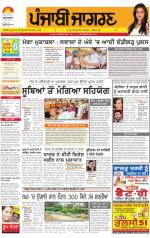 Ludhiana : Punjabi jagran News : 27th June 2014 - Read on ipad, iphone, smart phone and tablets.
