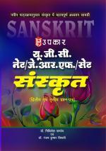UGC-NET/JRF/SLET 'Sanskrit' (Paper-II & Paper-III) - Hindi