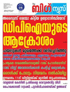 Kalakaumudi Big News-Thiruvanthapuram