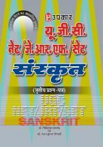 UGC-NET/JRF/SLET 'Sanskrit' (Paper-III)
