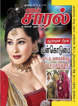 Magazine sex tamil