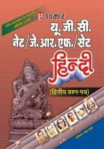 UGC-NET/JRF/SET 'Hindi' (Paper II)