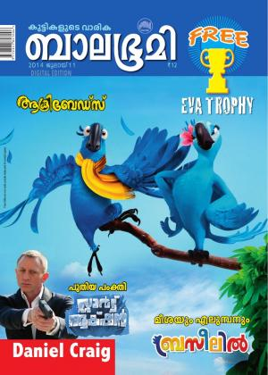 Balabhumi-2014 July 11 - Read on ipad, iphone, smart phone and tablets.