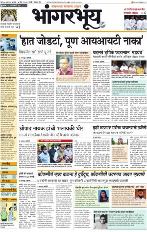 Bhaangarbhuin