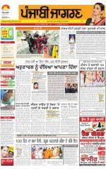 Ludhiana  : Punjabi jagran News : 29th June 2014 - Read on ipad, iphone, smart phone and tablets.