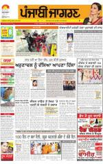 Jalandhar Dehat  : Punjabi jagran News : 29th June 2014 - Read on ipad, iphone, smart phone and tablets.
