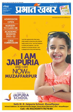MUZAFFARPUR - City