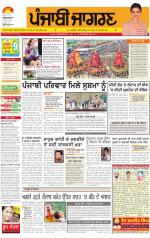 Ludhiana : Punjabi jagran News : 30th June 2014 - Read on ipad, iphone, smart phone and tablets.