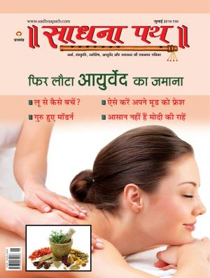 Ayurveda Special - Read on ipad, iphone, smart phone and tablets.
