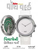 Watch World - Gujarati