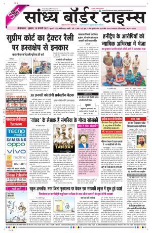 Sandhya Border Times, Sri Ganganagar