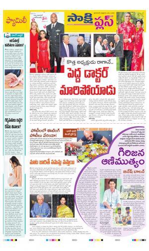 Sakshi Plus (Login to Read)