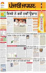 Jalandhar Dehat   : Punjabi jagran News : 1st July 2014 - Read on ipad, iphone, smart phone and tablets.