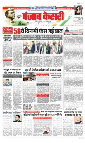 Shekawati - Punjab Kesari