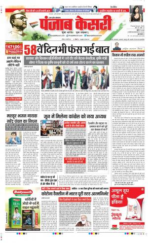 Shamli - Punjab Kesari