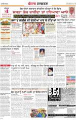 Jalandhar Dehat : Punjabi jagran News : 2st July 2014 - Read on ipad, iphone, smart phone and tablets.