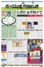 july 2, 2014, Hubli - Read on ipad, iphone, smart phone and tablets.