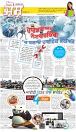 Supplement  : Punjabi jagran News : 2st July 2014 - Read on ipad, iphone, smart phone and tablets.