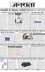 Jansatta, Hindi, 03/07/2014 - Read on ipad, iphone, smart phone and tablets.