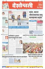 3rd Jul Gadchiroli - Read on ipad, iphone, smart phone and tablets.
