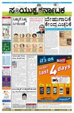 july 3, 2014, Hubli - Read on ipad, iphone, smart phone and tablets.
