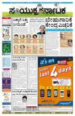 July 03 2014 Bangalore - Read on ipad, iphone, smart phone and tablets.