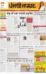 Jalandhar Dehat  : Punjabi jagran News : 3rd July 2014 - Read on ipad, iphone, smart phone and tablets.