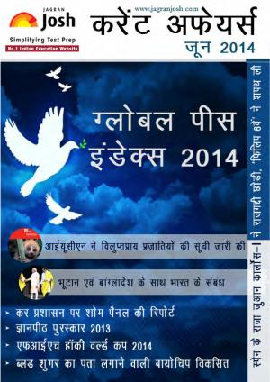 Current Affairs June'14 Preview Hindi