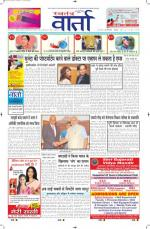 03-07-2014 Hindi - Read on ipad, iphone, smart phone and tablets.