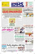 03-07-2014 Main - Read on ipad, iphone, smart phone and tablets.