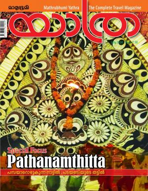 Yathra-2014 July - Read on ipad, iphone, smart phone and tablets.