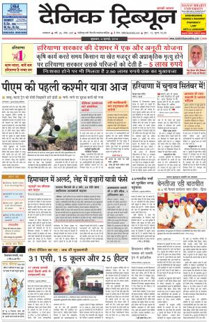 DT_04_July_2014_Ambala - Read on ipad, iphone, smart phone and tablets.