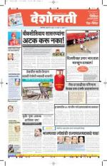 4th Jul Jalgaon - Read on ipad, iphone, smart phone and tablets.
