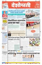 4th Jul Gadchiroli - Read on ipad, iphone, smart phone and tablets.