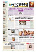 4th Jul Rashtraprakash - Read on ipad, iphone, smart phone and tablets.