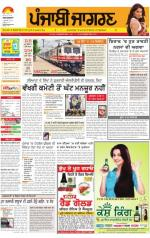 Jalandhar Dehat   : Punjabi jagran News : 4th July 2014 - Read on ipad, iphone, smart phone and tablets.