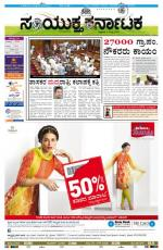 july 4, 2014, Hubli - Read on ipad, iphone, smart phone and tablets.