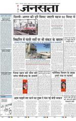 Jansatta, Hindi, 04/07/2014 - Read on ipad, iphone, smart phone and tablets.